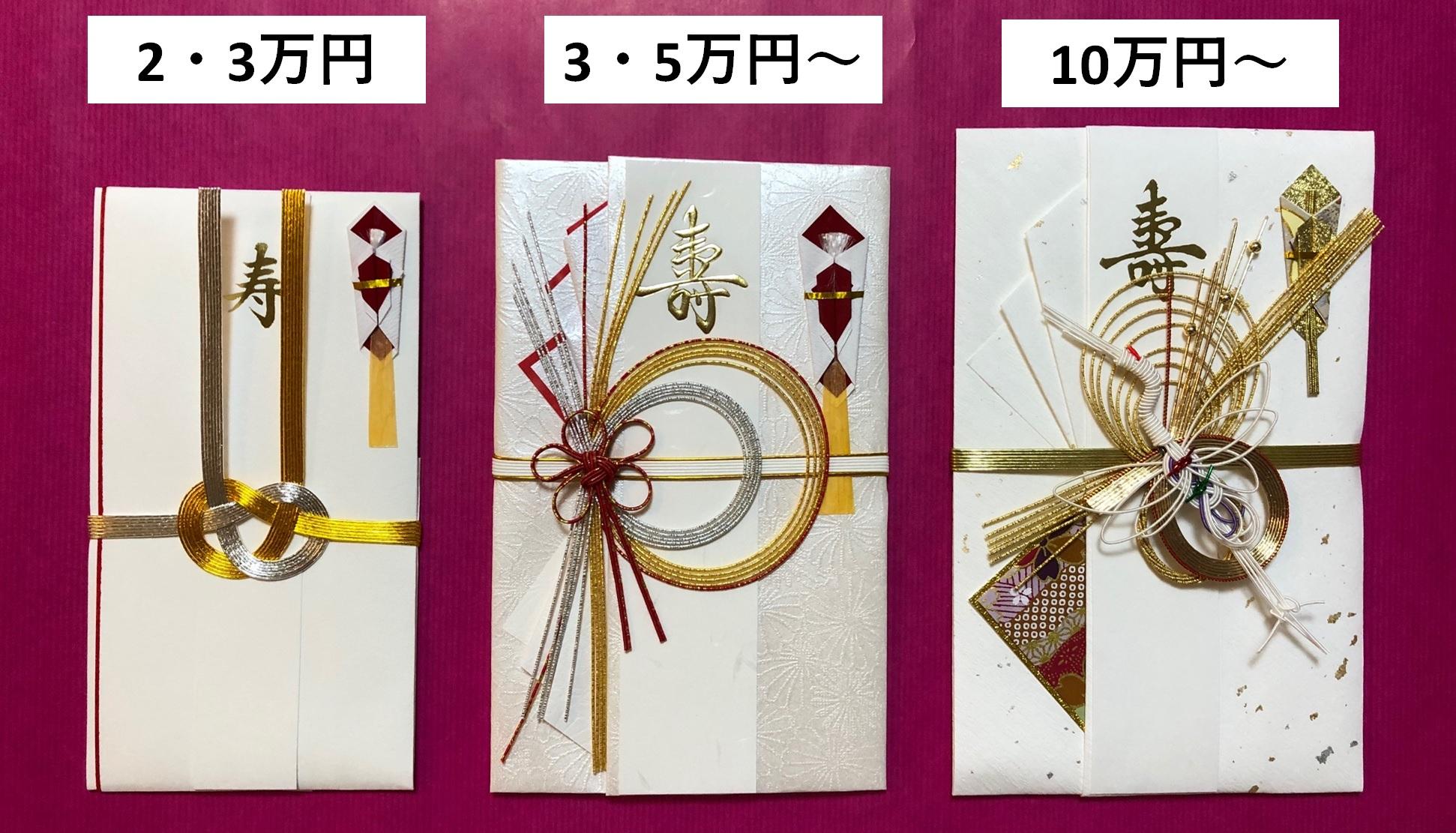 結婚式の金額別ご祝儀袋
